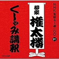 NHK落語名人選100 91 三代目 柳家権太楼 「くしゃみ講釈」