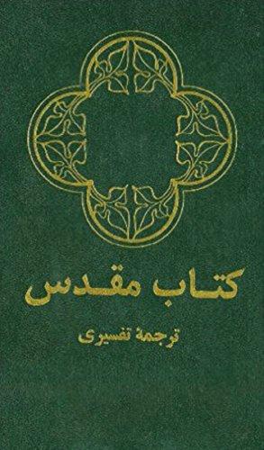 Farsi (Persian) Bible, Paperback, Green (Farsi Edition)
