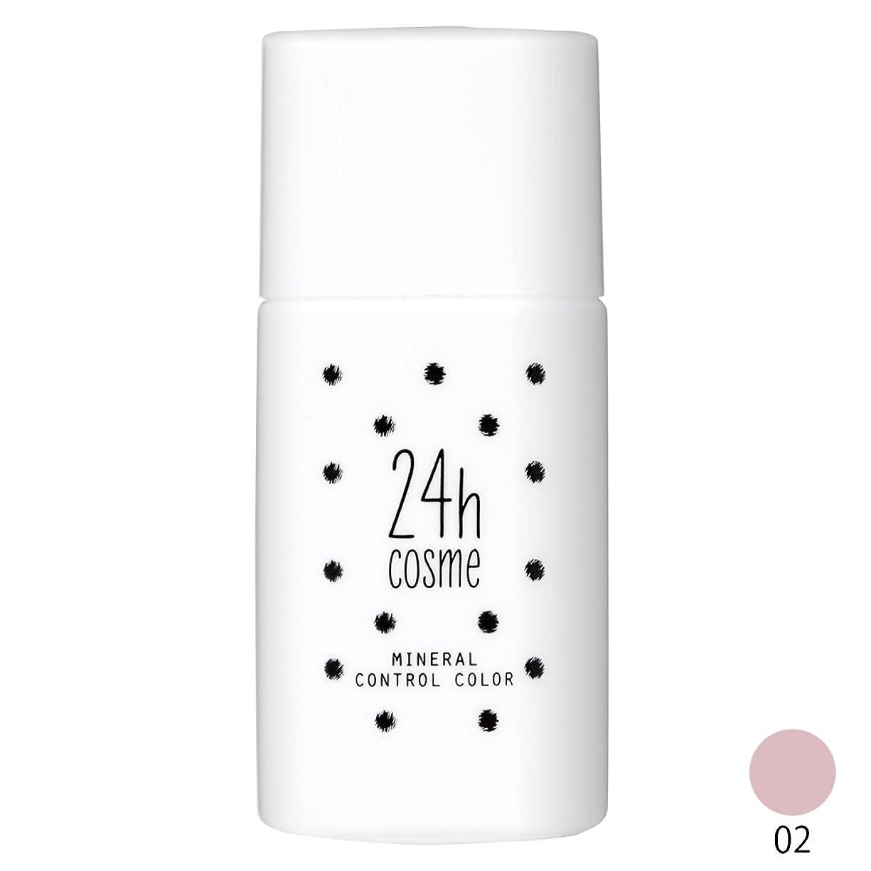 湿気の多い第四ショッピングセンター24h cosme 24 コントロールベースカラー 02クリアバイオレット 肌に優しい化粧下地 20ml