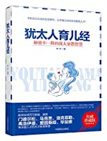 Jewish parenting : Decryption is not the same Jewish tutor wisdom ( authoritative Collector's Edition )(Chinese Edition)