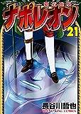 ナポレオン~覇道進撃~(21) (ヤングキングコミックス)