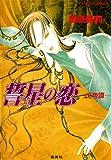 誓星の恋 ―天帝譚― (集英社コバルト文庫)