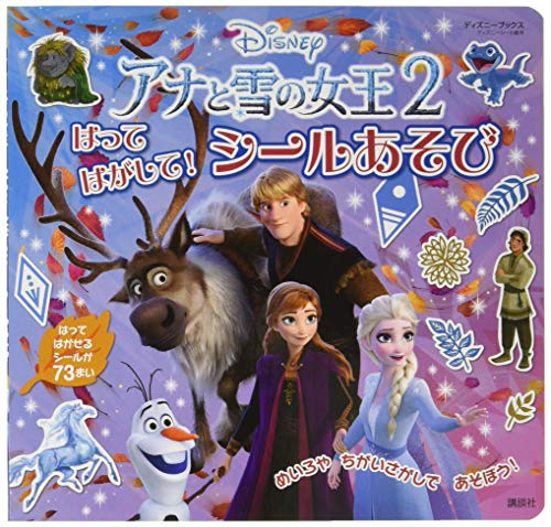 アナと雪の女王2 はって はがして! シールあそび(ディズニーブックス) (ディズニーシール絵本)