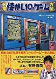 日本懐かし10円ゲーム大全 (タツミムック)