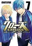 クローズ EXPLODE 7 (少年チャンピオン・コミックス エクストラ)