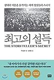 The best persuasion (Korean Edition)