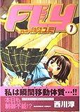 Fly 1―とんでもテレポートガール・ユミ (ぶんか社コミックス)