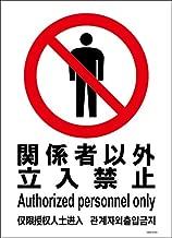標識スクエア 「 関係者以外立入禁止 」 タテ・大【 プレート 看板 】 200x276㎜ CTK1021 2枚組