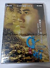Floating City (2012) (Hong Kong Edition) (Region 3 / Non Usa) English Subtitle Cuttiing Edge by Charlie Yeung Aaron Kwok