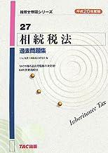相続税法過去問題集〈平成20年度版〉 (税理士受験シリーズ)