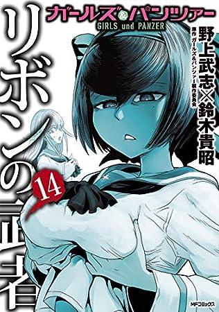 ガールズ&パンツァー リボンの武者 14 (MFコミックス フラッパーシリーズ)