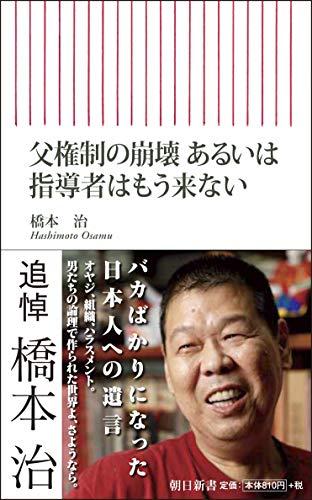 父権制の崩壊 あるいは指導者はもう来ない (朝日新書)の詳細を見る