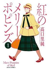 紅のメリーポピンズ : 1 (ジュールコミックス)