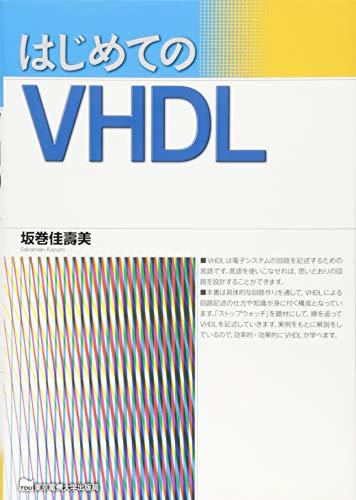 はじめてのVHDL