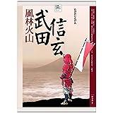 風林火山──武田信玄 (日本人物大賞) (Traditional Chinese Edition)