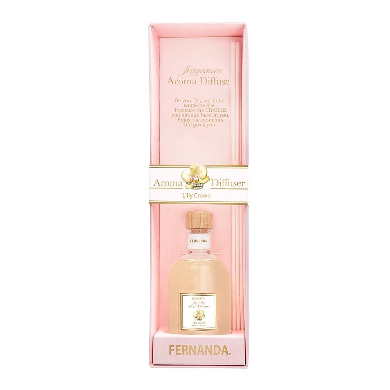 不振顔料油FERNANDA(フェルナンダ) Fragrance Aroma Diffuser Lilly Crown (アロマディフューザー リリークラウン)