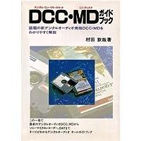 DCC(デジタル・コンパクト・カセツト)・MD(ミニ・ディスク)ガイドブック―話題の新デジタルオーディオ規格DCC・MDをわかりやすく解説