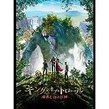 キング・オブ・トロール 勇者と山の巨神(字幕版)