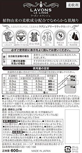ラボン柔軟剤ラグジュアリーリラックス600g
