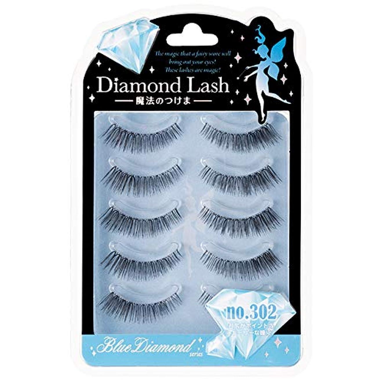 Diamond Lash(ダイヤモンドラッシュ) ブルー no.302 5ペア