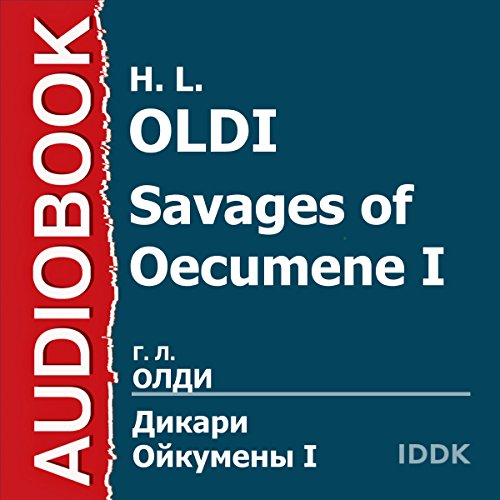 Savages of Oecumene I [Russian Edition] audiobook cover art