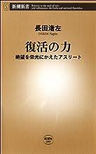 表紙: 復活の力―絶望を栄光にかえたアスリート―(新潮新書) | 長田渚左