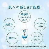 ROHTO HADARABO GOKUJYUN Hyaluronsäure Feuchtigkeitslotion,170 ml. - 5