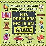 Mes premiers mots en Arabe: Un imagier bilingue (Français-Arabe) pour apprendre l'arabe aux enfants: Livre d'apprentissage Arabe-Français pour les enfants. (Imagier Arabe coloré).