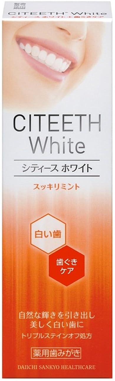 甘美な性能チャネルシティースホワイト+歯ぐきケア 50g [医薬部外品]