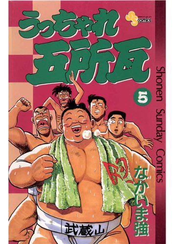 うっちゃれ五所瓦(5) (少年サンデーコミックス)