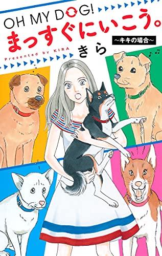 OH MY DOG! まっすぐにいこう。 ~キキの場合~ _0