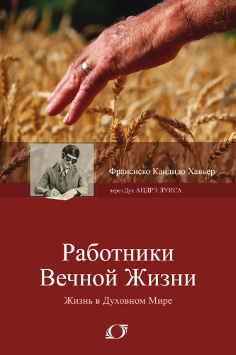 Obreiros Da Vida Eterna (Russian Edition)