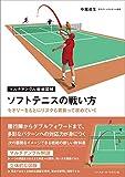 ソフトテニスの戦い方[セオリーをもとにリスクも背負って攻めていく] (マルチアングル戦術図解) - 中堀成生