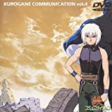 鉄(くろがね)コミュニケイション Vol.4[DVD]
