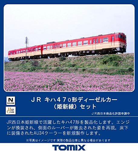 TOMIX Nゲージ キハ47-0形 姫新線 セット 2両 98086 鉄道模型 ディーゼルカー