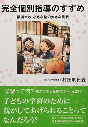 完全個別指導のすすめ―横浜本牧 小さな塾の大きな挑戦―の詳細を見る