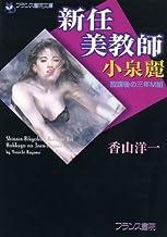 新任美教師・小泉麗 放課後の三年M組 (フランス書院文庫)