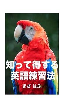 [まさ はぶ]の知って得する英語練習法