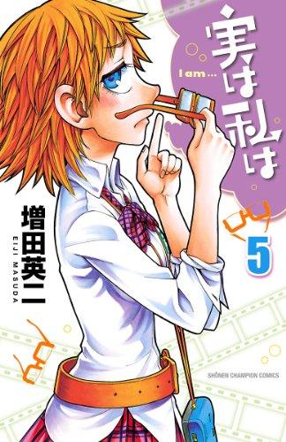 実は私は(5) (少年チャンピオン・コミックス)
