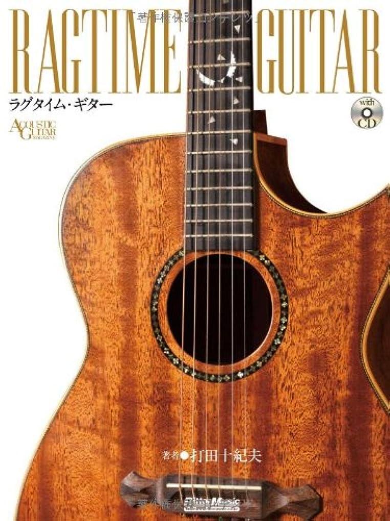 避難夕食を作る雇用者ラグタイム?ギター(改訂版) (Acoustic guitar magazine)