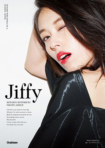 寿美菜子写真集 Jiffy