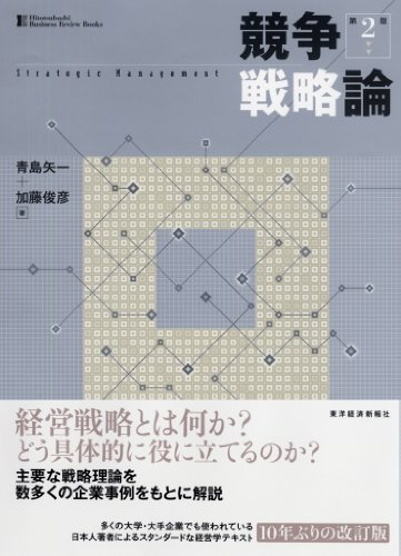 競争戦略論(第2版)