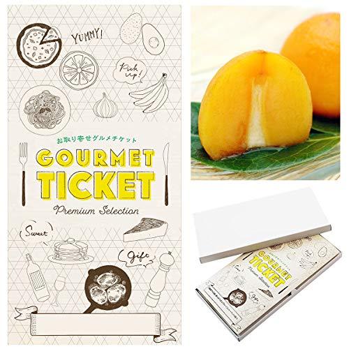 【 お取り寄せ グルメ チケット 】( 引換券 ・ ギフト券 ) 冷凍市田柿