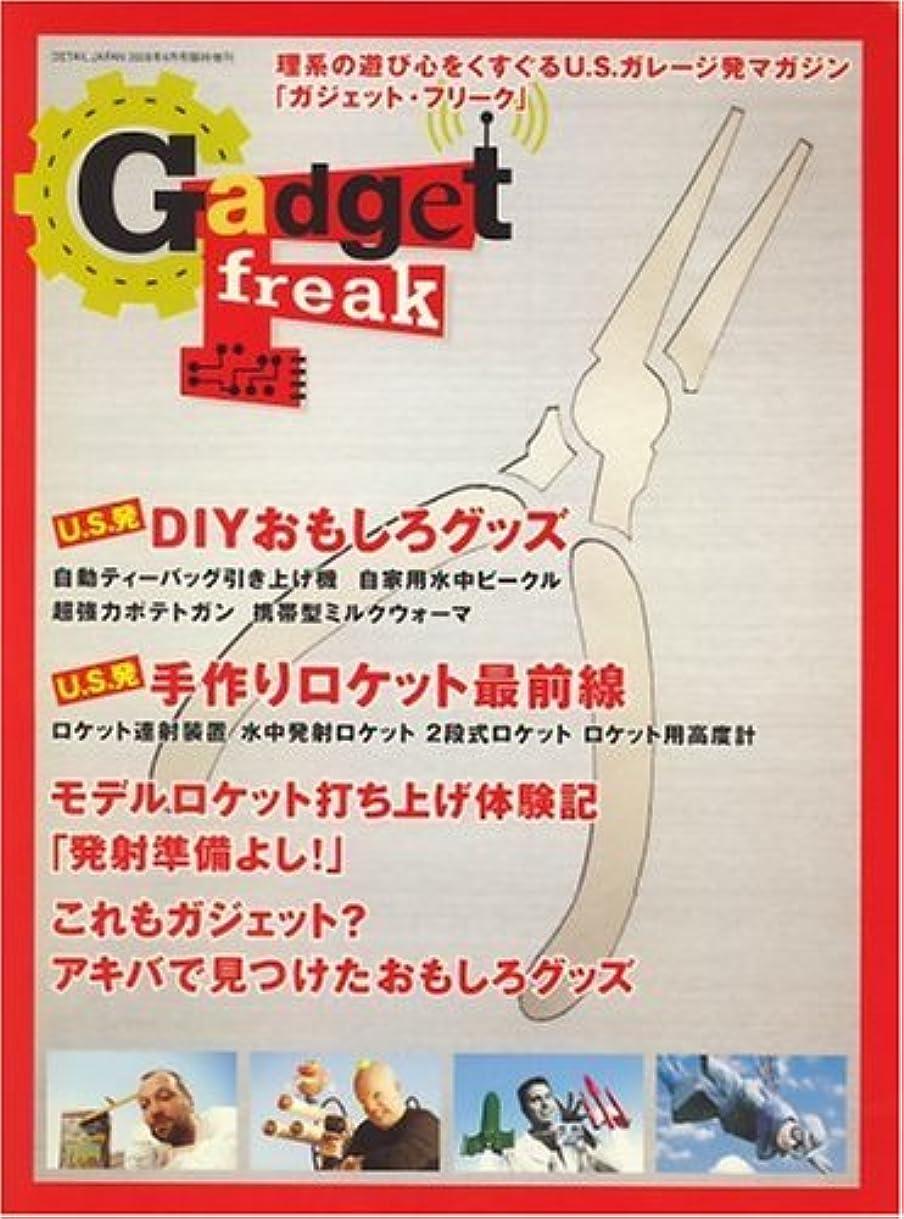 印刷する仕様排泄するGadget Freak (ガジェット?フリーク) [雑誌]