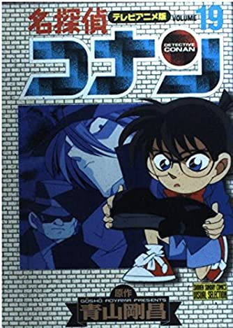 名探偵コナン―テレビアニメ版 (19) (少年サンデーコミックス―ビジュアルセレクション)