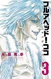 フルアヘッド!ココ ゼルヴァンス 3 (少年チャンピオン・コミックス)