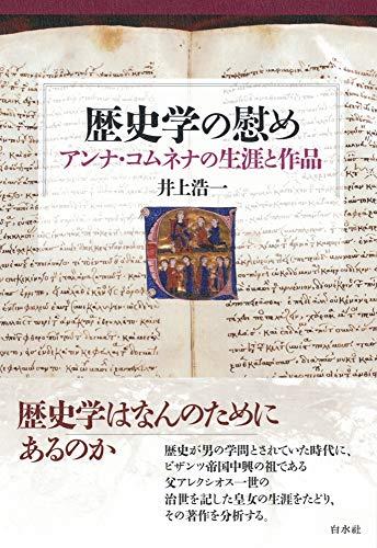 歴史学の慰め:アンナ・コムネナの生涯と作品