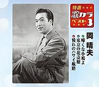 特選・歌カラベスト3 岡 晴夫