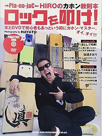 →Pia-no-jaC←HIROのカホン教則本 ロックを叩け!(DVD付)