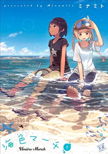 海色マーチ (1) (まんがタイムKRコミックス)